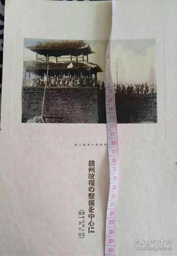 日军侵占锦州城门彩色摄影图片 20乘30。