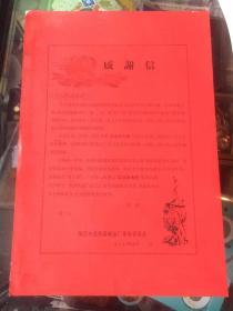 1977年东北机器制造厂革委会辽阳精神病院  感谢信