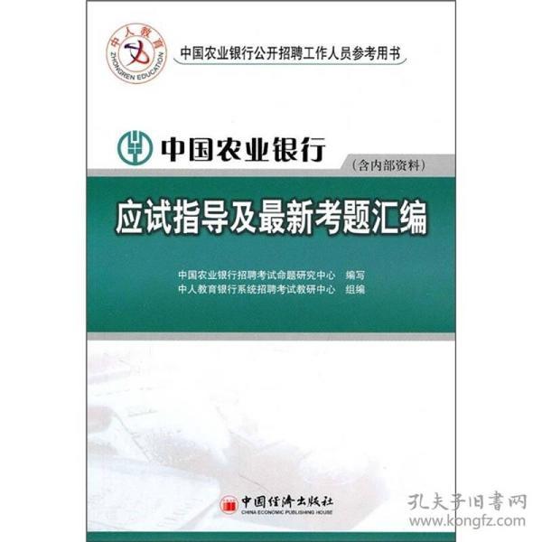 中国农行银行应试指导及最新考题汇编