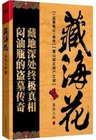 藏海花 南派三叔著《盗墓笔记》《沙海》前传