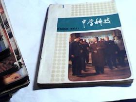中学科技 1980年第1.2.3期3本