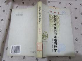 中国历代宰相的谋略与权术(清朝卷)