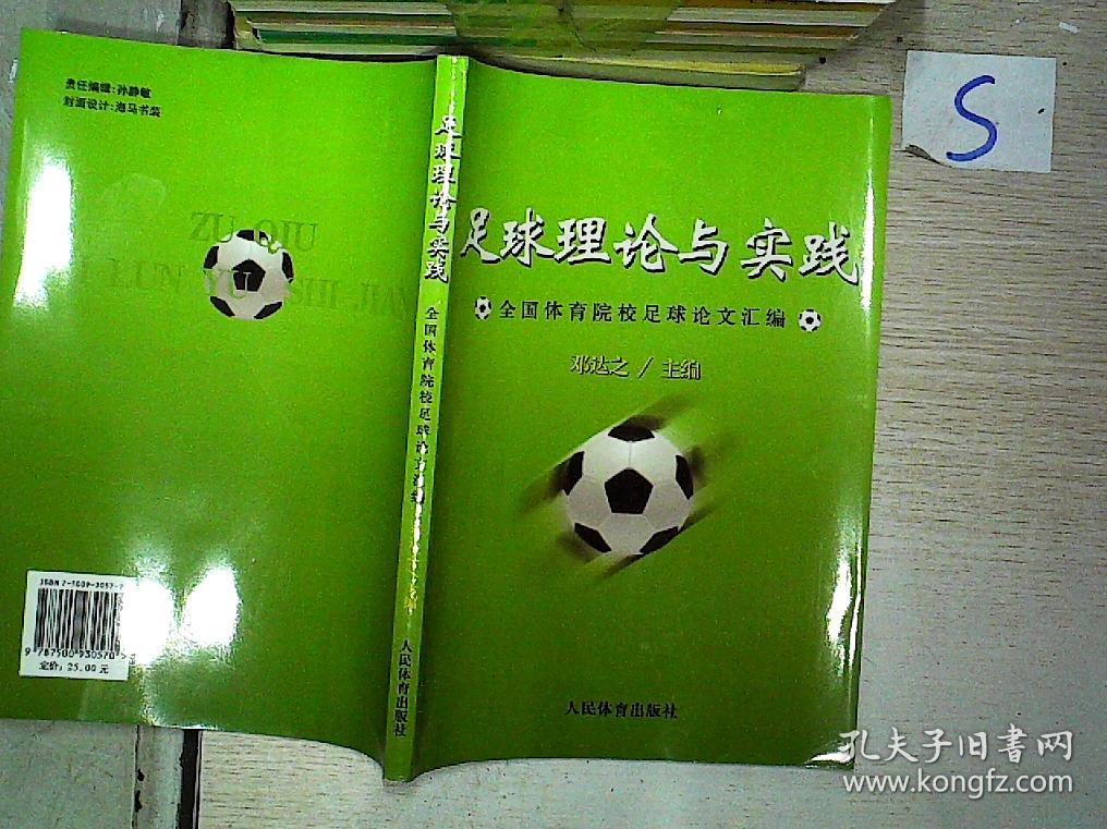 足球理论与实践(全国体育院校足球论文汇编)