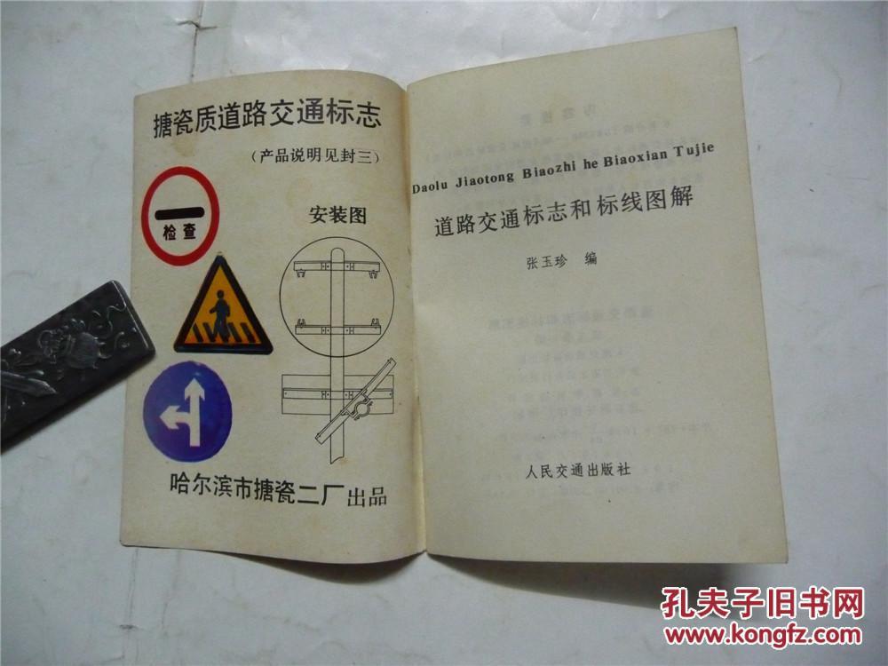 道路交通标志和标线图解 1987