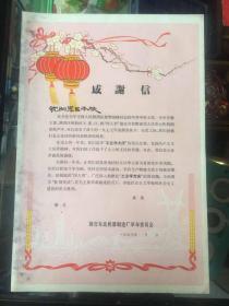 1977年东北机器制造厂革委会沈阳*区干校  感谢信