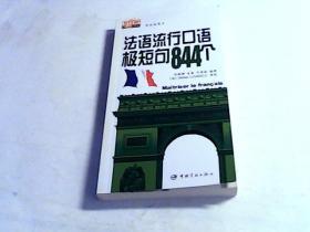学法语高手:法语流行口语极短句844个(1光盘)