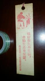 1950年代铁道部第六工程局防疫队宣传书签