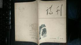 诗刊(1964年第4期)  总73期
