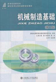 新世纪高职高专数控技术应用类课程规划教材:机械制造基础(第2版)
