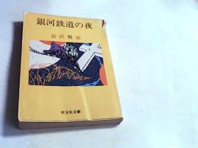 日文原版 - 银河铁道の夜