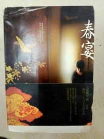 DA106291 春宴(书内有水渍)(一版一印)