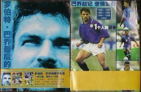 罗伯特·巴乔-最后的BLUE+巴乔战记 足球苦旅+巴巴乔战记 悲情重奏(一书三册,有海报无光碟)