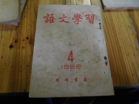 语文学习1952年第4期