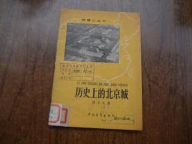 地理知识小丛书:历史上的北京城   馆藏85品自然旧   62年一版一印