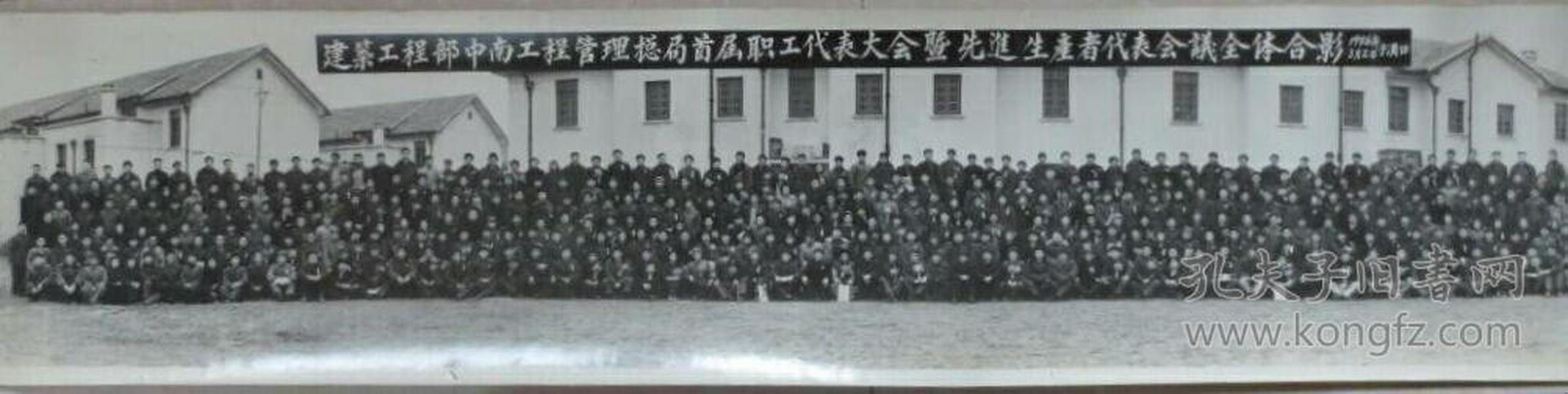 1956年建筑工程部中南工程管理总局首届职工代表大会暨先进生产者代表大会议全体合影