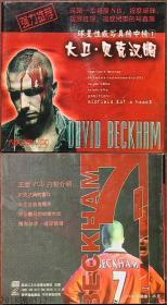 球星性感写真榜中榜①-大卫·贝克汉姆(无VCD)