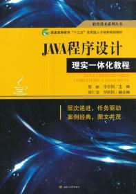 JAVA程序设计理实一体化教程