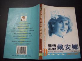 悲情王妃戴安娜(1961-1997)  d17-4