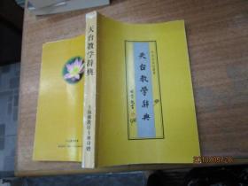 天台教学辞典