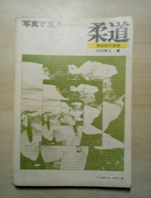 柔道(日文原版)