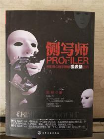 侧写师:用犯罪心理学破解微表情密码(2018.2重印)