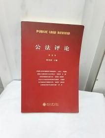公法评论(第3卷)