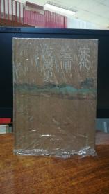 宋代绘画发展史(16开精装 全一册)