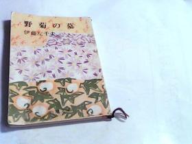 日文原版 野菊の墓 伊藤左千夫
