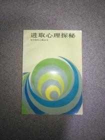 进取心理探秘(当代青年心理丛书)