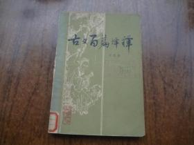 古文百篇注释   馆藏85品   81年一版一印