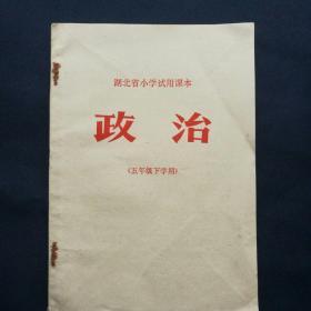 1973年 《湖北省小学试用课本~政治(五年级下学期用)》   [柜9-5]