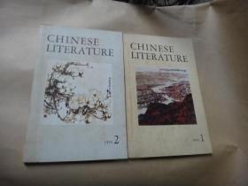 中国文学 1978年第1.2.两期  英文版 精美插图