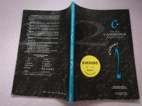 新剑桥英语教程.第二册:学生用书【实物拍图 少量笔记】