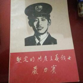 坚定的共产主意战士