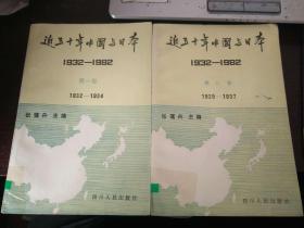 近五十年中国与日本(1932--1937)1.2卷 两本合售