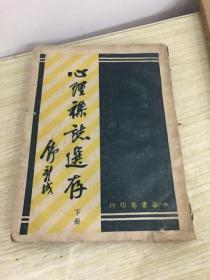 心理杂志选存下册(张耀翔编著)