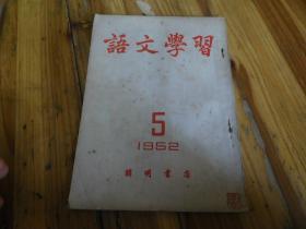 语文学习(1952年第5期)