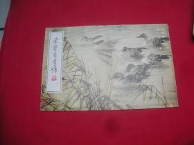 荣宝斋画谱(一0,10,十) 动物禽鸟部分:黄胄绘