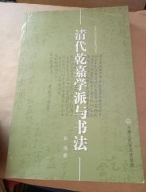 江苏古代书法研究丛书 镇江古代书家研究 衡正安著
