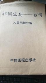 祖国宝岛——台湾 全24张
