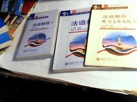 法语教程I:北京高等教育精品教材【加3盒录音带,加法语教程I听力文本及练习答案】合售