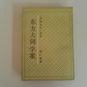 《民国丛书》选印:东方大同学案   据中华书局1926年版影印  印1.4千册