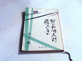日文原版 越前竹人形