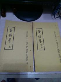 《惊迷梦》(4集,分上下卷全)民国十三年版,1991年重印