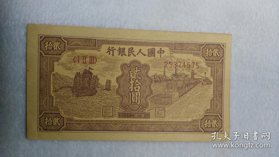 第一套人民币 贰拾元纸币 编号29374575