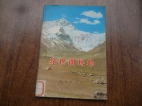 地理知识读物:珠穆朗玛峰   馆藏9品未阅书    74年一版一印