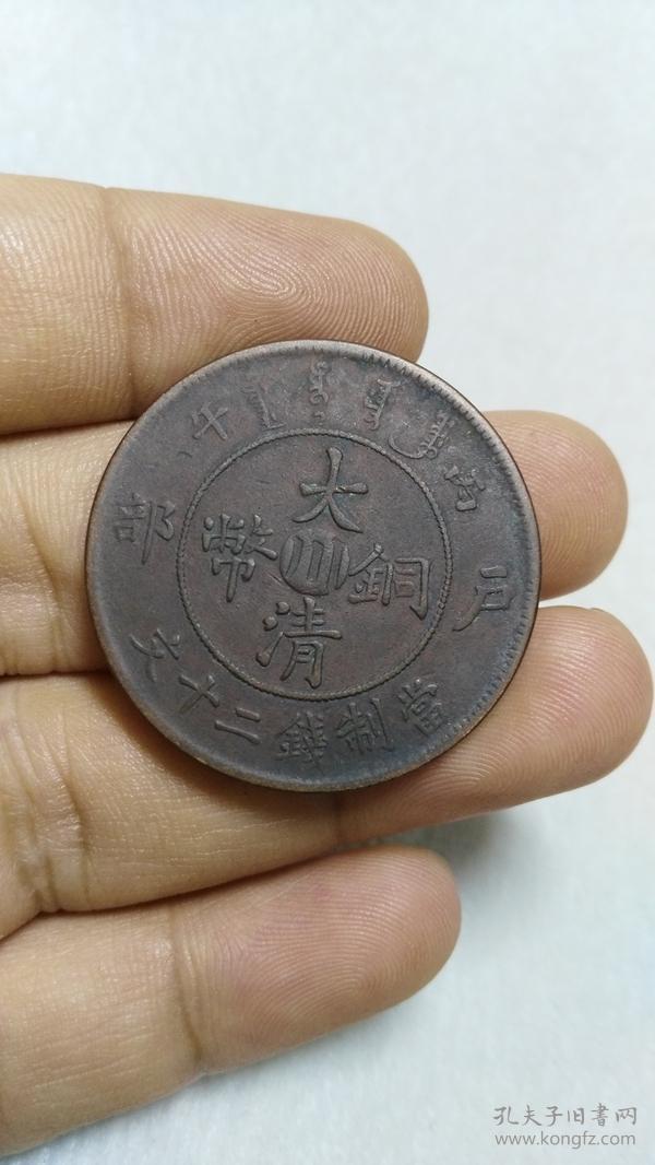 户部 丙午年 中心【川】大清铜币 二十文铜板