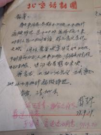 北京人艺:关于秦东平病假待遇问题报告与批示1977年