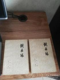 镜花缘(上下) 人民文学出版社