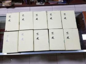 宋史(全二十册)77年初版    稀见精装本